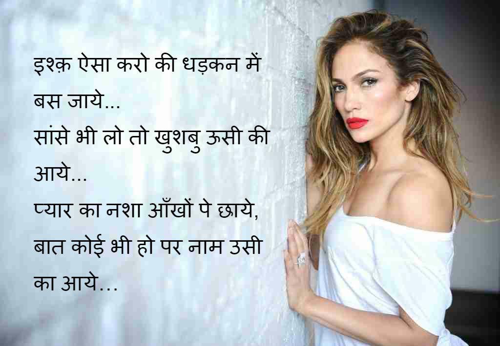 Best whatsapp hindi shayari image 2017