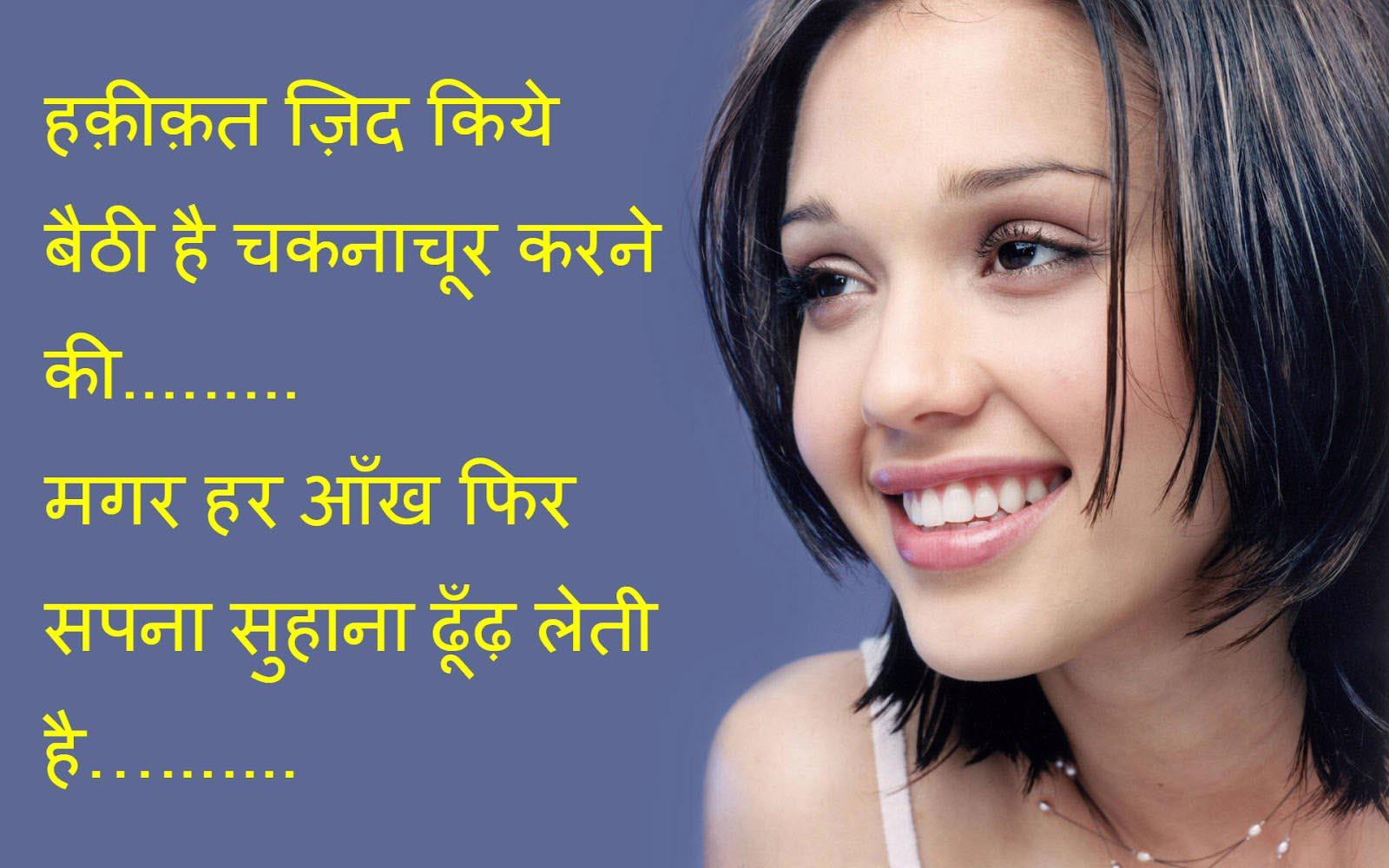 Hindi shayari girl wafai image whatsapp-dp
